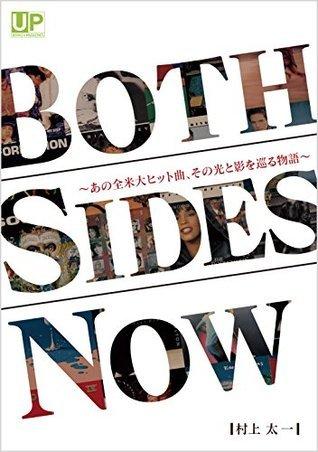BOTH SIDES NOW: ANOZENBEIDAIHITKYOKU SONOHIKARITOKAGEWOMEGURUMONOGATARI MURAKAMI TAICHI