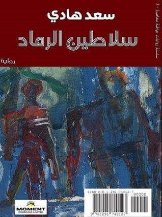 The Sultans of Ash - سلاطين الرماد: رواية عراقية بقلم سعد هادي  by  Moment Digibooks Limited