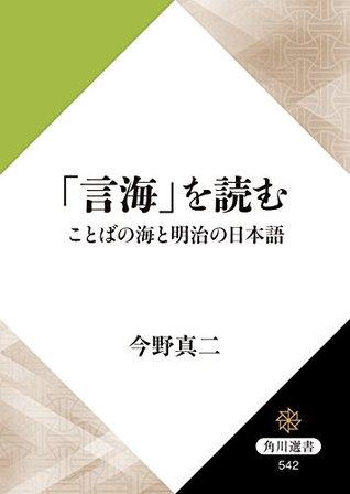 「言海」を読む ことばの海と明治の日本語 今野 真二