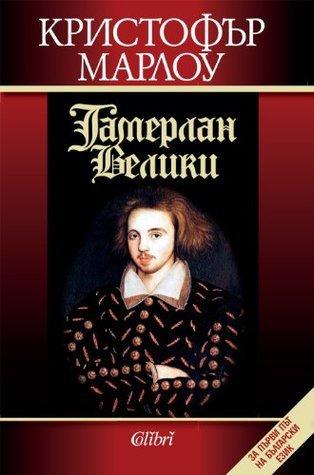 Тамерлан Велики - Tamerlan Veliki  by  Christopher Marlowe - Кристофър Марлоу