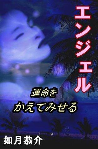 Angel  by  Kyosuke Kisaragi