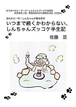 itsumade tudukuka wakaranai sinchan zukkoke hanseiki  by  WATARU SATO