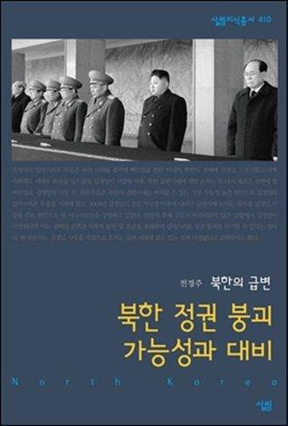 살림지식총서-410 북한 정권 붕괴 가능성과 대비 전경주