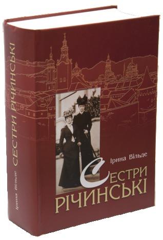 Сестри Річинські  by  Ірина Вільде