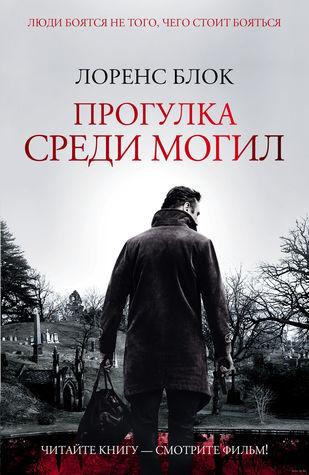 Прогулка среди могил (Мэттью Скаддер, #10)  by  Lawrence Block
