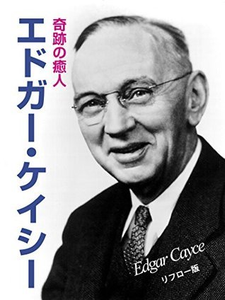 Edgar Cayce: KIsekinoyujin reflow ban Matsukura Misa