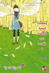 Finding an Angel (Finding Angel, #1)  by  Guiyeoni