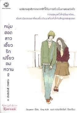 หนุ่มฮอตสาวเฮี้ยวรักเปรี้ยวอมหวาน (He Was Cool, #2)  by  Guiyeoni