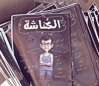 العدد الورقي الثالث لمجلة الكناشة  by  الكناشة
