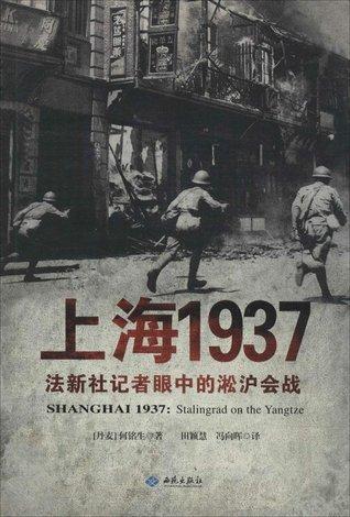 上海1937:法新社记者眼中的淞沪会战 Peter Harmsen