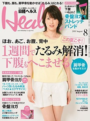 日経ヘルス 2014年 08月号 [雑誌]  by  日経ヘルス編集部