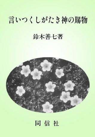Iitsukushigatakikaminotamamono  by  Suzuki Zenshichi