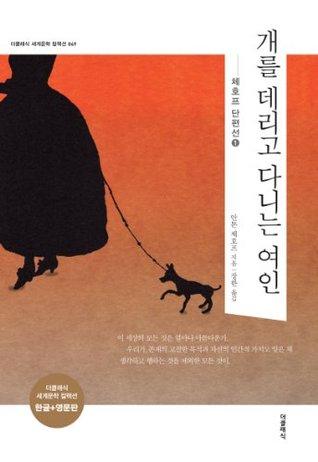 개를 데리고 다니는 여인(한글판+영문판) : 더클래식 세계문학 컬렉션-49: The Lady with the Dog(Korean+English) -The Classic World Literature Collection(Korean+English Edition)-49  by  안톤 체호프