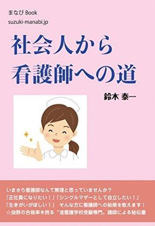 syakaizin kara kangoshi heno michi Suzuki Taichi