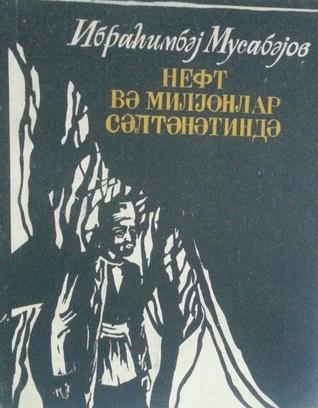 Neft və milyonlar səltənətində  by  İbrahimbəy Musabəyov