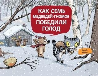 Как семь медведей-гномов победили голод Émile Bravo