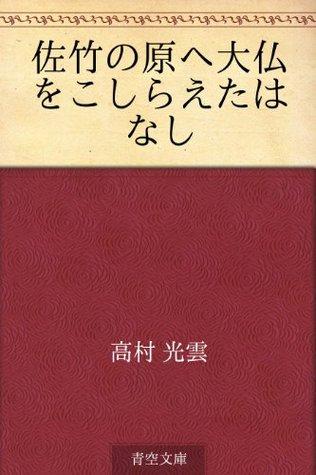Satake no hara he daibutsu o koshiraeta hanashi Koun Takamura