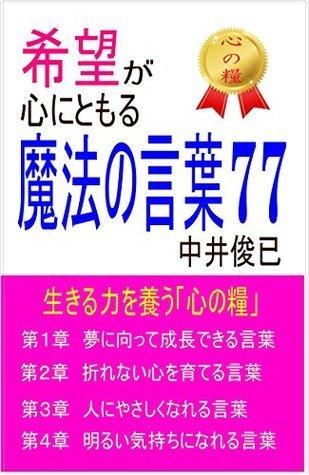 Words 77 of the magic2 NAKAITOSHIMI