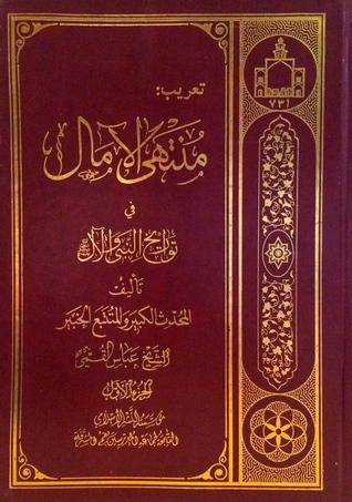 منتهى الآمال في تواريخ النبي والآل - جزء ١  by  عبّاس القمي