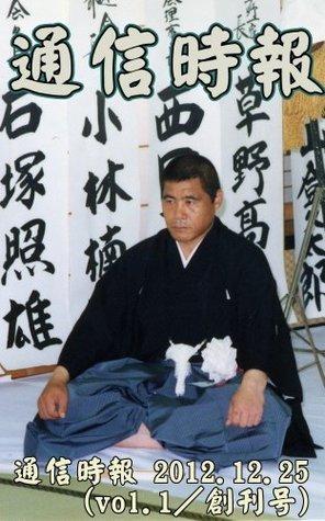 tsushinjihou soukangou tsushinjihou henshubu