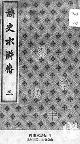 稗史水滸伝 3  by  歌川国芳
