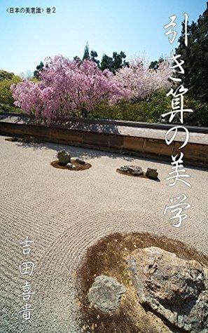 hikizannnobigaku nihonnobiishiki Yoshida Yoshitaka