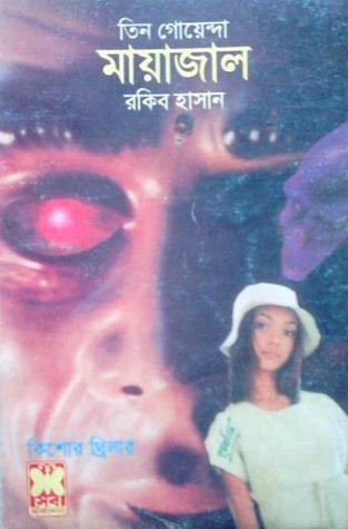 মায়াজাল (তিন গোয়েন্দা, #১১৭)  by  Rakib Hasan