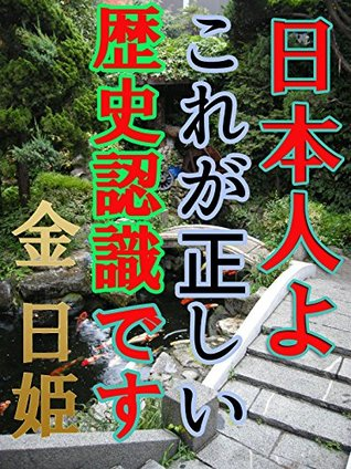 To Japanese This is the correct recognition of history  by  ilhui kimu