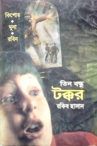 টক্কর (তিন গোয়েন্দা, #তিন বন্ধু ১৭)  by  Rakib Hasan