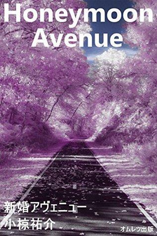 Honeymoon Avenue Days of Future Past Yusuke Ogura