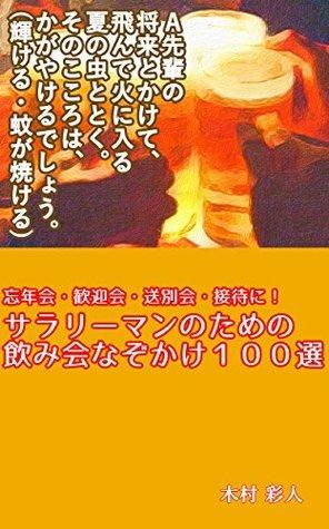 100 NAZOKAKE for office worker KIMURA AYATO