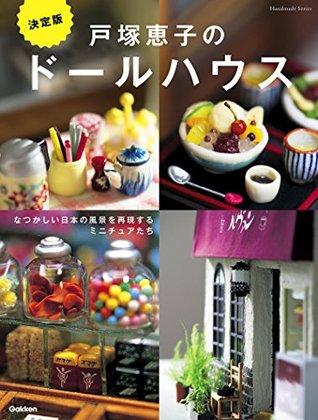 決定版 戸塚恵子のドールハウス Handmade Series 戸塚恵子