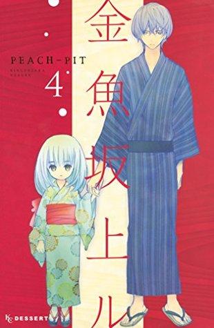 金魚坂上ル(4)  by  PEACH_PIT