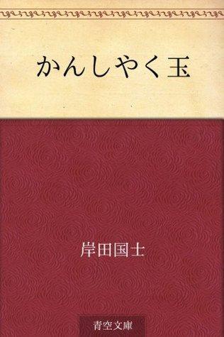 Kanshaku dama  by  Kunio Kishida