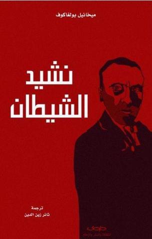 نشيد الشيطان Mikhail Bulgakov