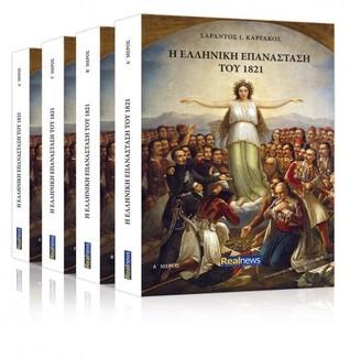Η Ελληνική Επανάσταση του 1821 (4 τόμοι) Σαράντος Ι. Καργάκος