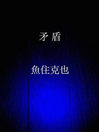 hokotate Uozumi Katsuya