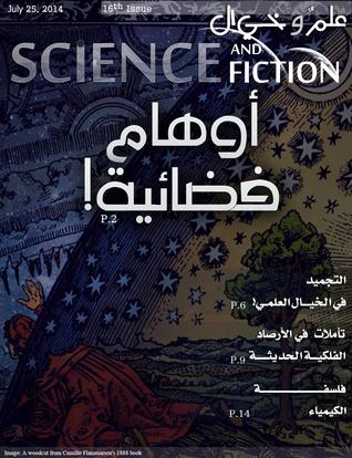 أوهام فضائية (مجلة علم وخيال #2)  by  NOT A BOOK