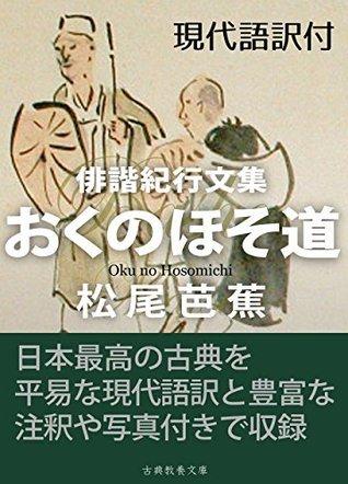 OkunohosomichiGendaigoyakutsuki  by  MatsuoBasho