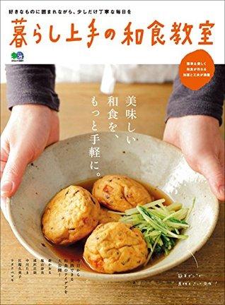 暮らし上手の和食教室[雑誌] 暮らし上手シリーズ  by  暮らし上手編集部