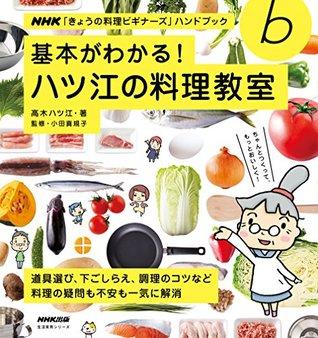 基本がわかる! ハツ江の料理教室 NHK「きょうの料理ビギナーズ」ハンドブック 高木 ハツ江