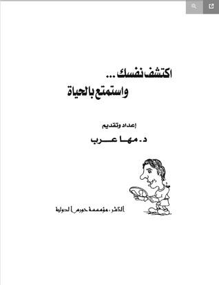 اكتشف نفسك واستمتع بالحياة مها عرب