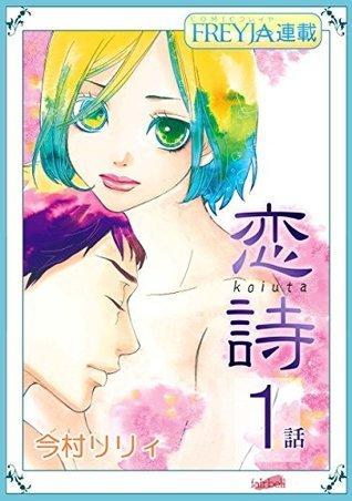【無料】恋詩~16歳×義父『フレイヤ連載』 1話 恋詩『フレイヤ連載』 今村リリィ