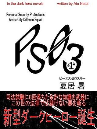 PS03 (Spoonerizm Novels) natuiatu