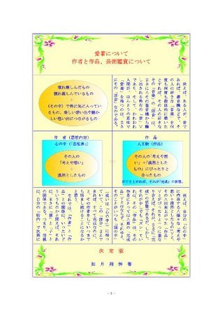 An author and work kisaragishogo