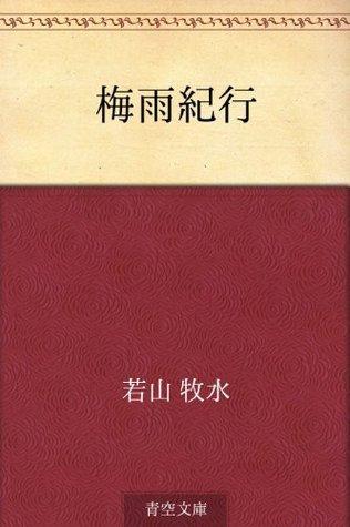 Baiu kiko  by  Bokusui Wakayama
