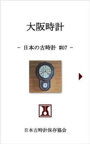 nihon no kodokei  by  Toda Yukihiko