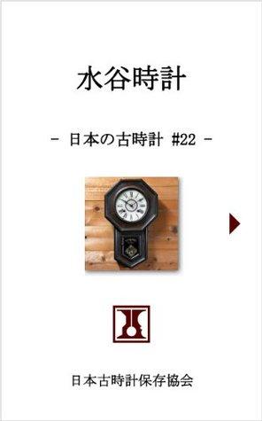 mizutani tokei nihon no kodokei  by  Toda Yukihiko