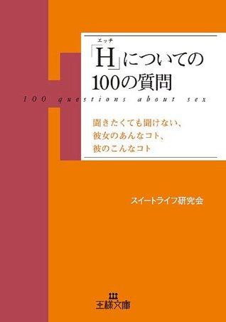 「H」についての100の質問 王様文庫  by  スイートライフ研究会