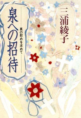 泉への招待~真の慰めを求めて~ 光文社文庫  by  三浦 綾子